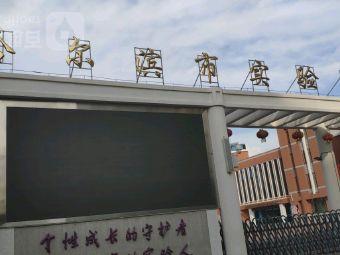 哈尔滨市实验学校