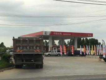 中国石化荣山加油站