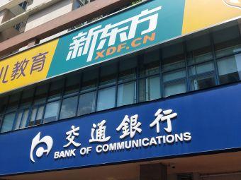 新东方(凤翔校区)