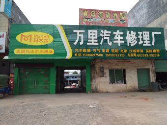 东华镇万里汽修厂