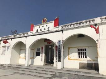 湛江市遗风小学