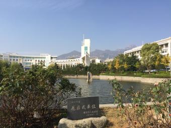 泰山职业技术学院