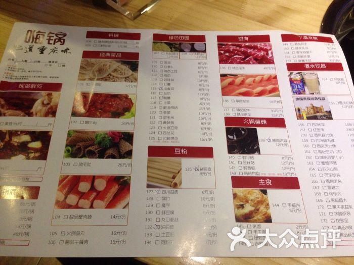 嗨锅美蛙鱼火锅菜单图片 - 第2张