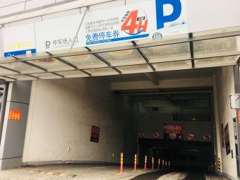 冠成国际商业中心停车场
