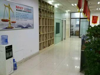 东昌律师事务所