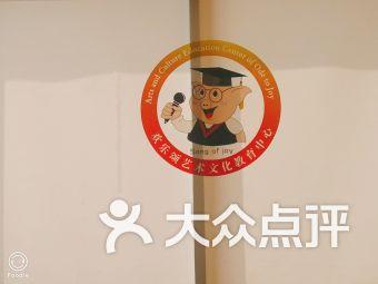欢乐颂艺术文化教育中心