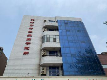 天津市肝膽疾病研究所
