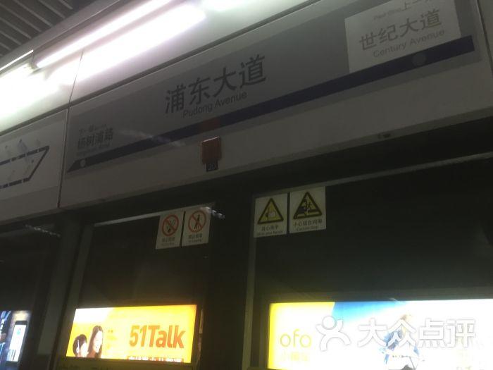 浦东大道-地铁站图片 - 第26张