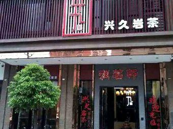 兴久岩茶(潮阳店)