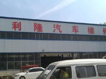 港利隆汽车维修中心