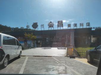 会昌服务区-停车场