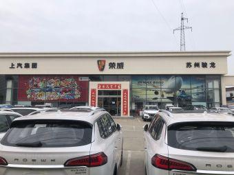 苏州骏龙上汽荣威4S店(吴江店)