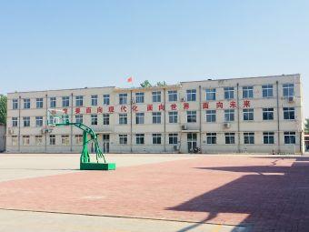 侯家营初级中学