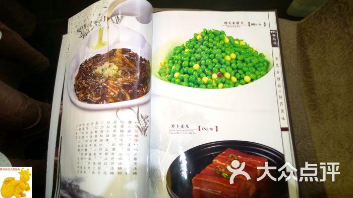 松鹤楼(山塘店)菜单图片 - 第3038张