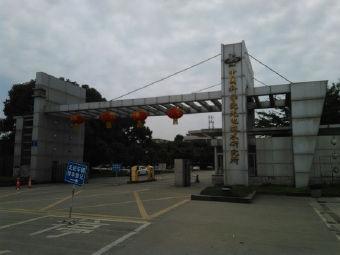 中国科学院光电技术研究所(光电大道)