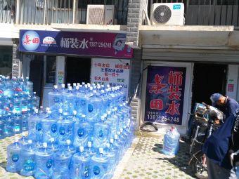 景田桶裝水