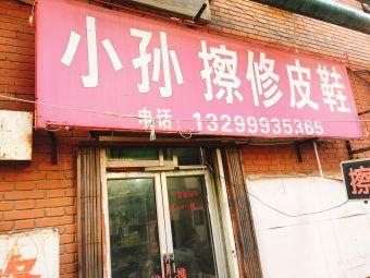 小孫擦修皮鞋店