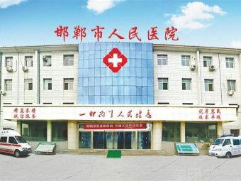 邯郸市人民医院(体检科)