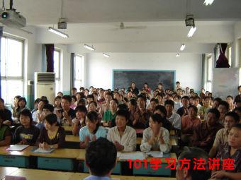 101教育中心