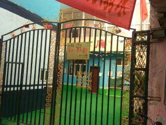 童蒙幼儿园