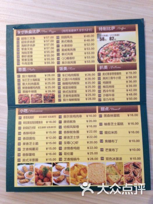 多纳多比萨牛排(厦门吕厝餐厅)菜单图片 - 第2张