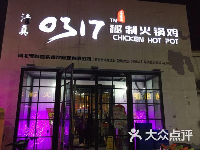 0317火锅鸡(正达旗舰店)的点评