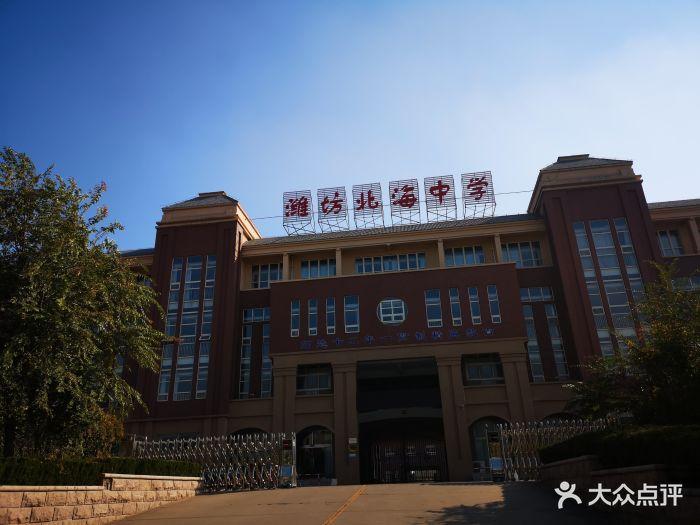 潍坊北海图片中学高中部高中-第1张治自县金星真道国际图片
