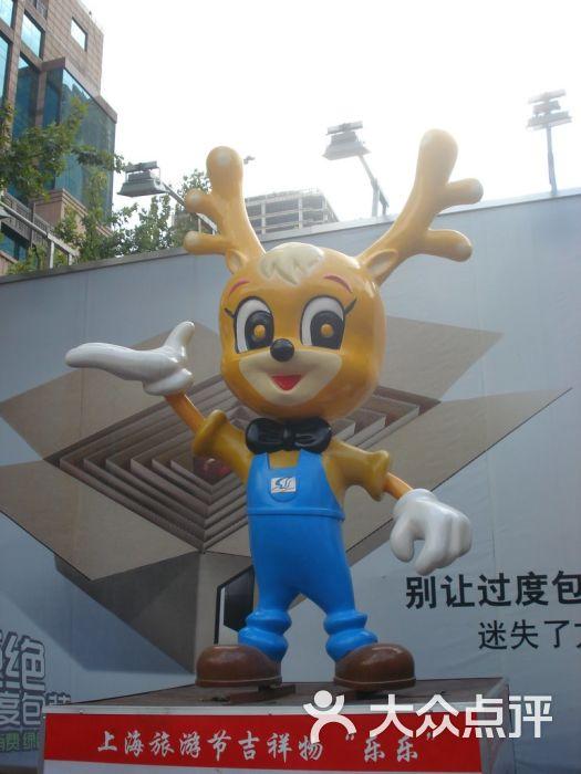 """上海旅游节吉祥物""""乐乐""""图片"""