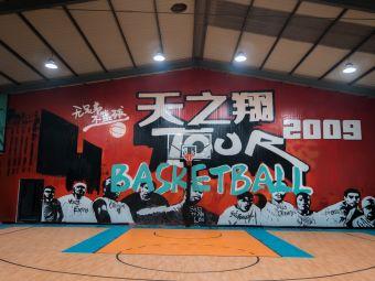 天之翔篮球运动馆