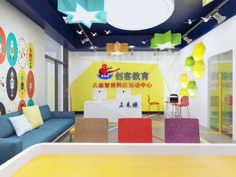 未来侠儿童智能科技活动中心