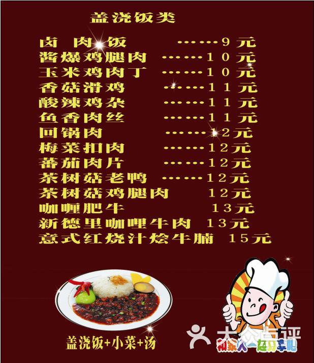 盖浇饭菜单1