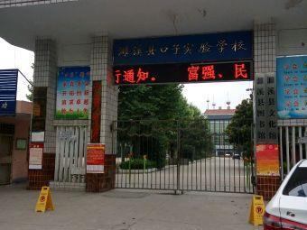 濉溪县口子实验学校