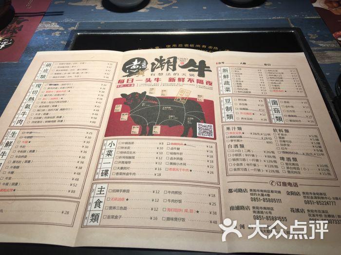 煮意皇牛鲜牛肉火锅(南浦路店)菜单图片 - 第3张