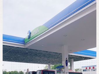 道森石油加油加气站