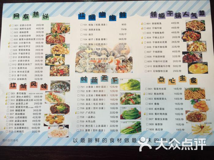 妖宴江湖菜菜单图片 - 第9张