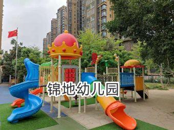 海口市秀英区锦地幼儿园