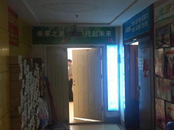 未来之星乒乓球培训中心