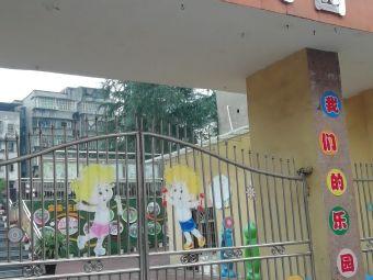 三教幼儿园