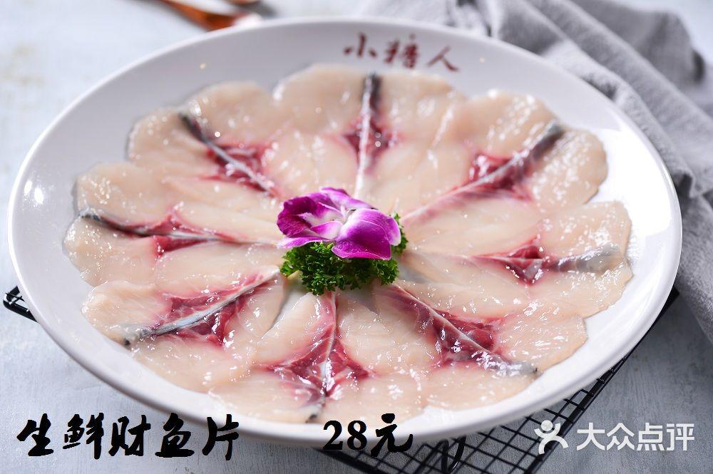 小糖人欢乐火锅(中南店)-生鲜财鱼片图片-武汉美食图片