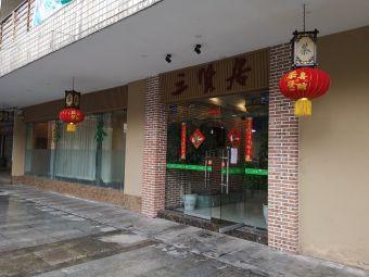 三贤居茶楼