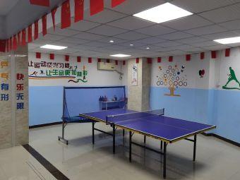 怡想乒乓球活动室