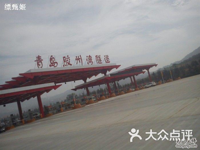 胶州湾海底隧道-隧道收费站图片-青岛周边游-大众点评