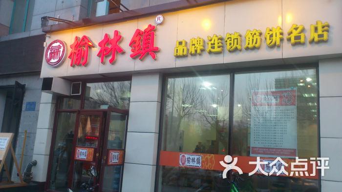 榆林镇筋饼(学府路店)-图片-哈尔滨美食-大众点评网