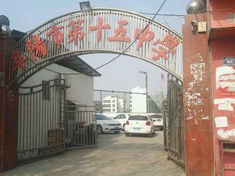 阜阳市第十五中学