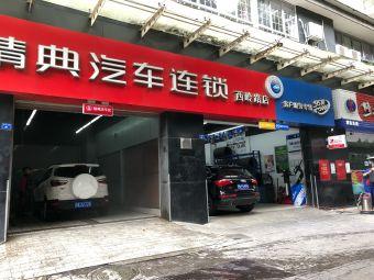 精典汽车连锁(西岭路店)