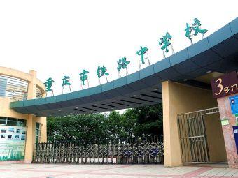 重庆市铁路中学校