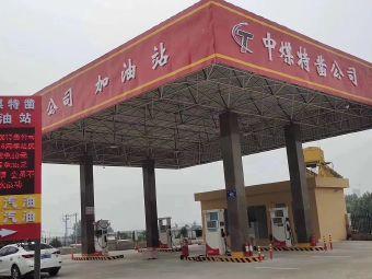 中煤特凿集团公司加油站