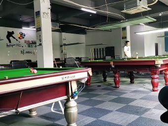 王者台球俱乐部