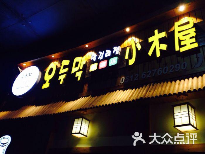 小木屋米酒店(苏州店)-店门图片-苏州美食-大众点评