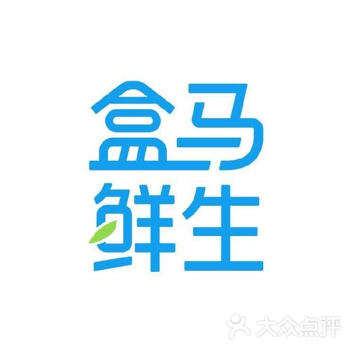 盒马鲜生logo_紫马财行logo_洛葛仙妮logo_盒景观设计图纸审查